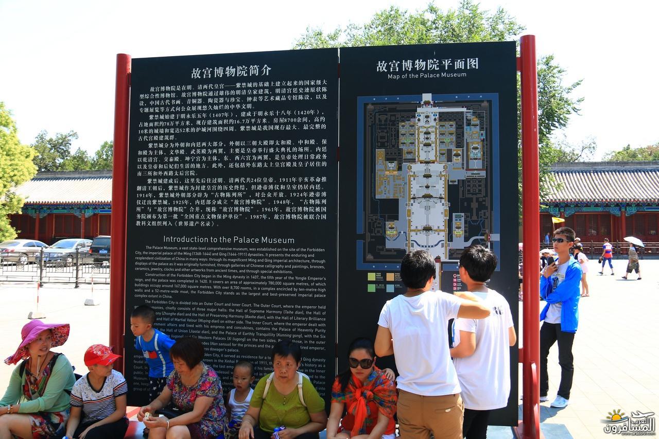475610 المسافرون العرب بكين beijing