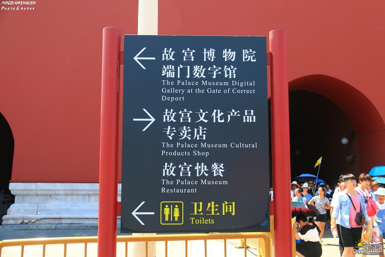 475612 المسافرون العرب بكين beijing