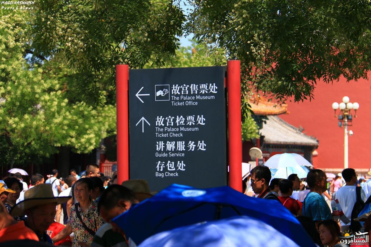 475623 المسافرون العرب بكين beijing