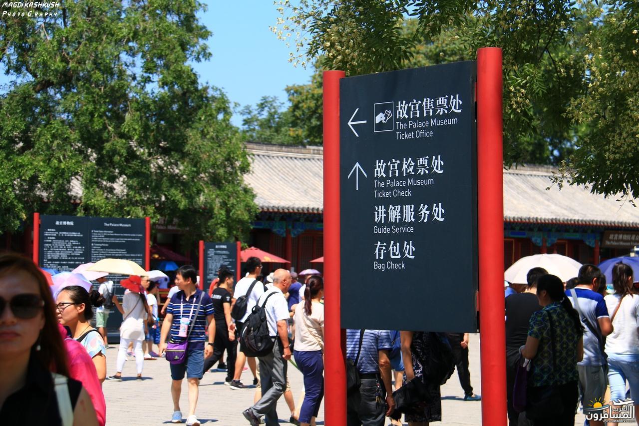 475624 المسافرون العرب بكين beijing