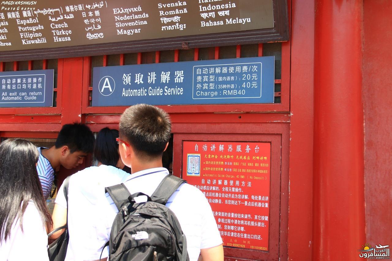 475633 المسافرون العرب بكين beijing