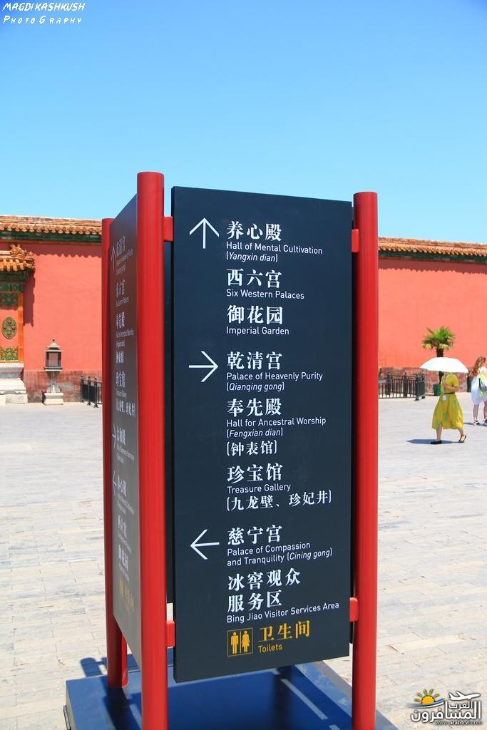 475691 المسافرون العرب بكين beijing