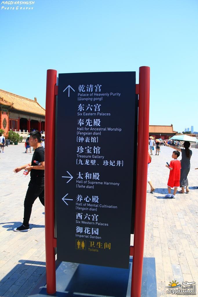 475692 المسافرون العرب بكين beijing