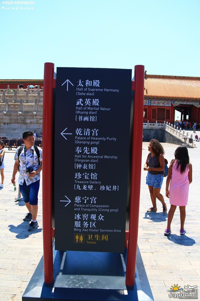 475693 المسافرون العرب بكين beijing