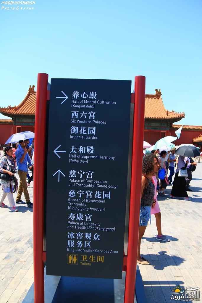 475694 المسافرون العرب بكين beijing