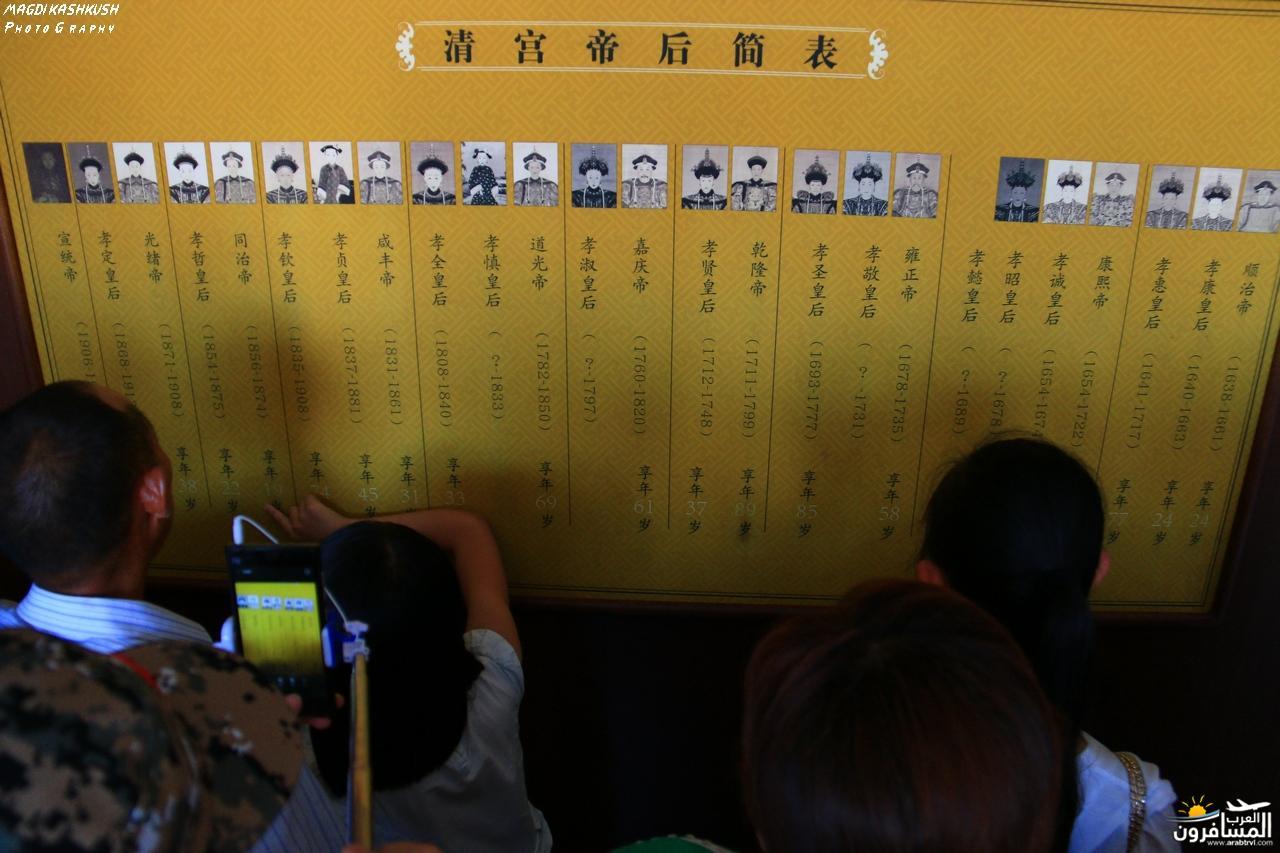475708 المسافرون العرب بكين beijing
