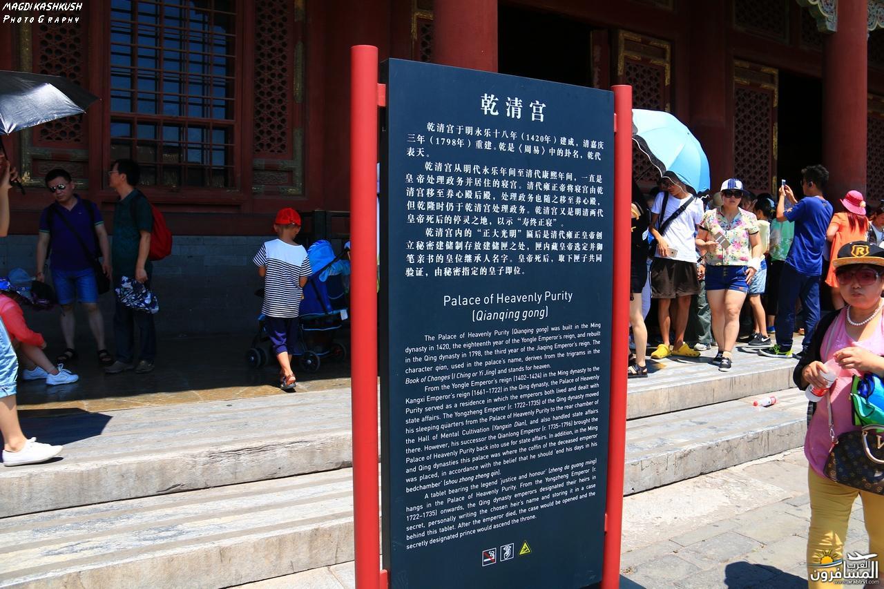 475711 المسافرون العرب بكين beijing