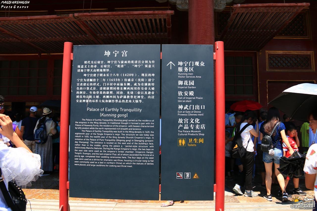 475723 المسافرون العرب بكين beijing