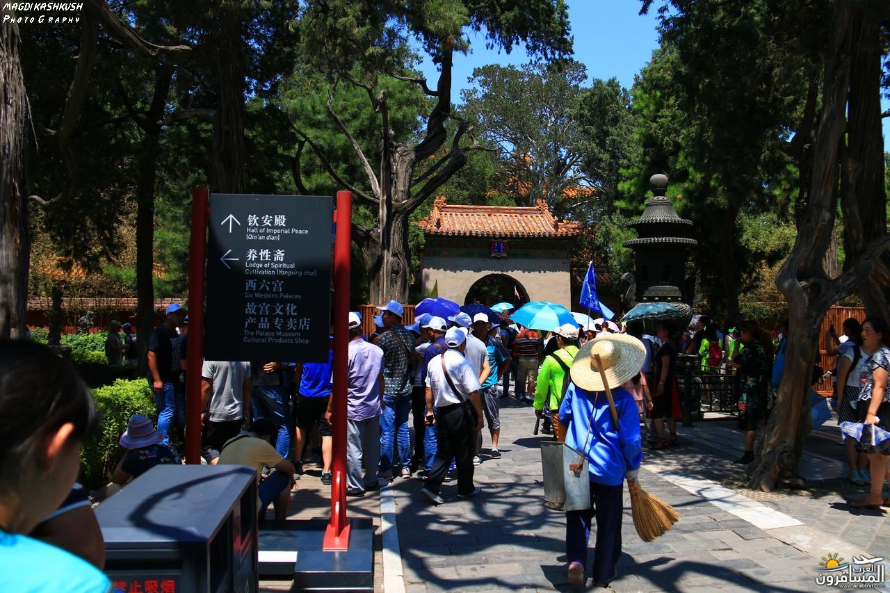 475732 المسافرون العرب بكين beijing