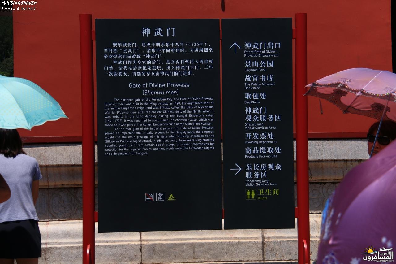 475735 المسافرون العرب بكين beijing
