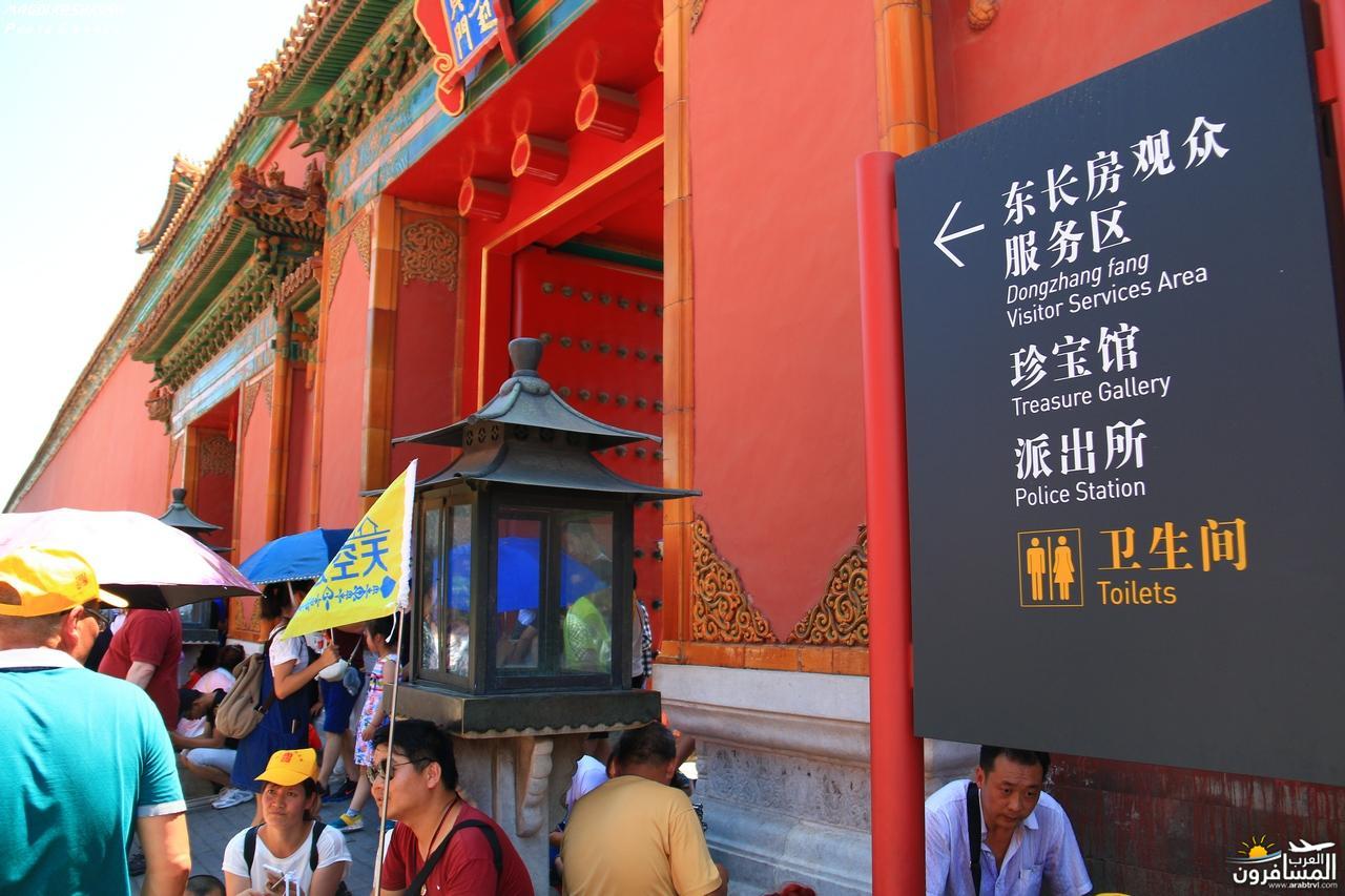 475737 المسافرون العرب بكين beijing