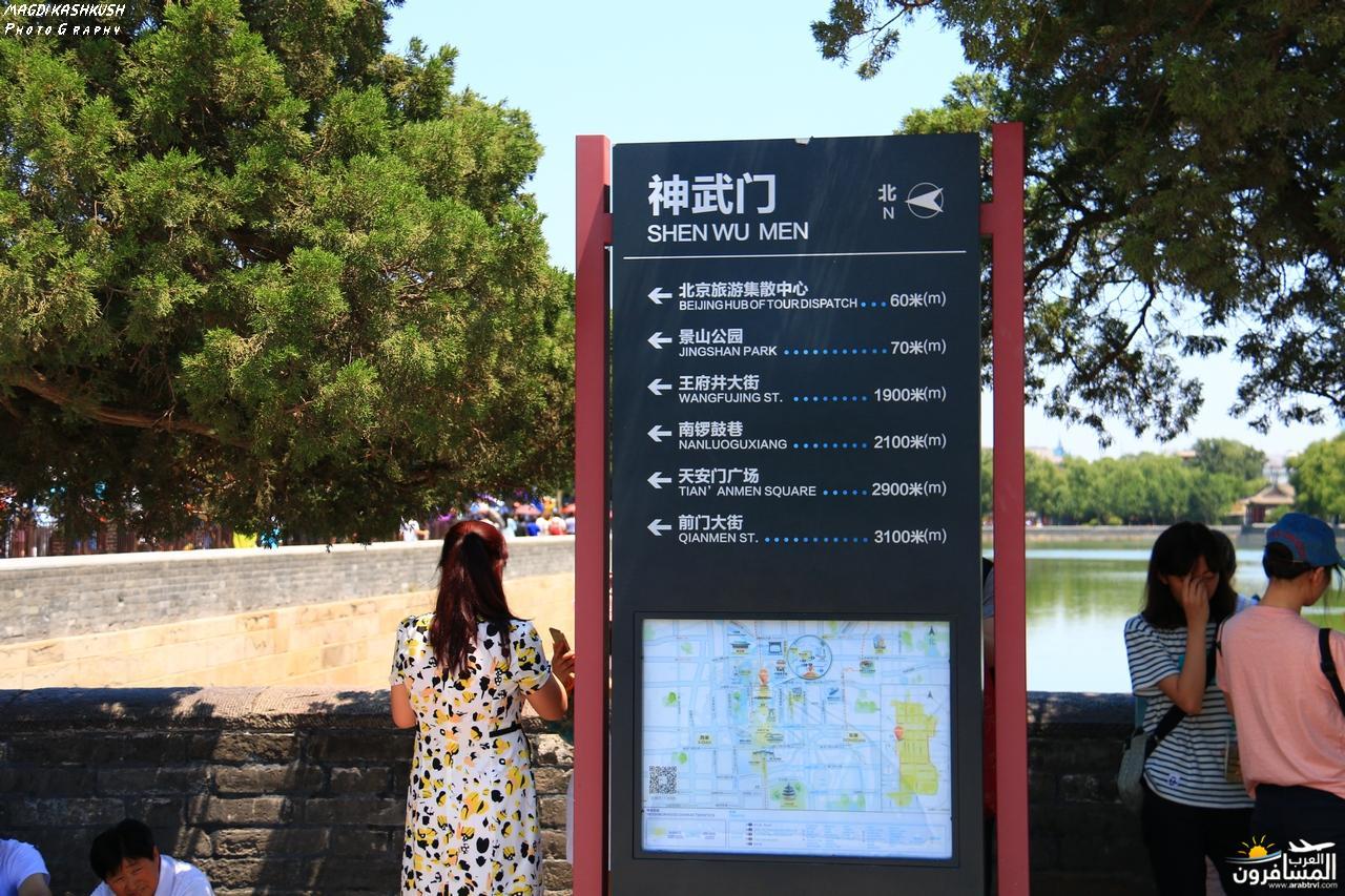 475743 المسافرون العرب بكين beijing