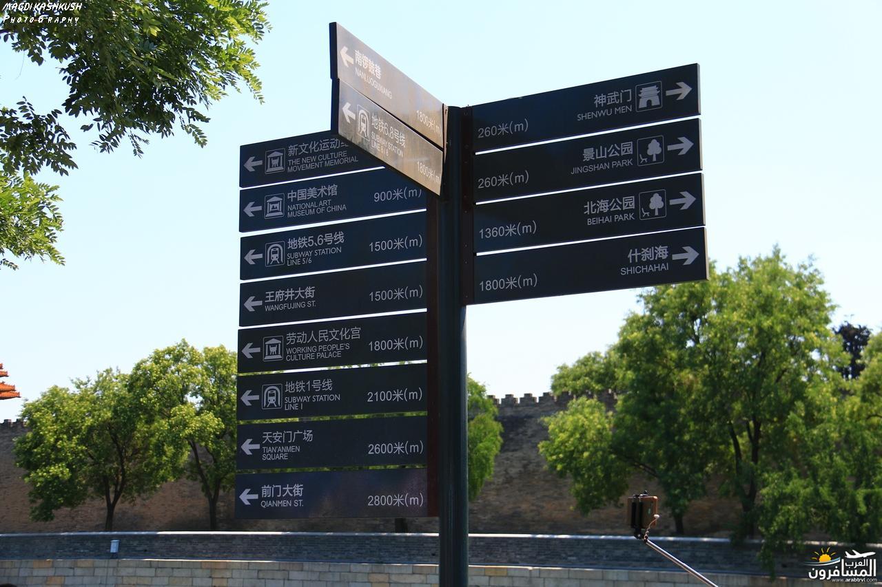 475744 المسافرون العرب بكين beijing