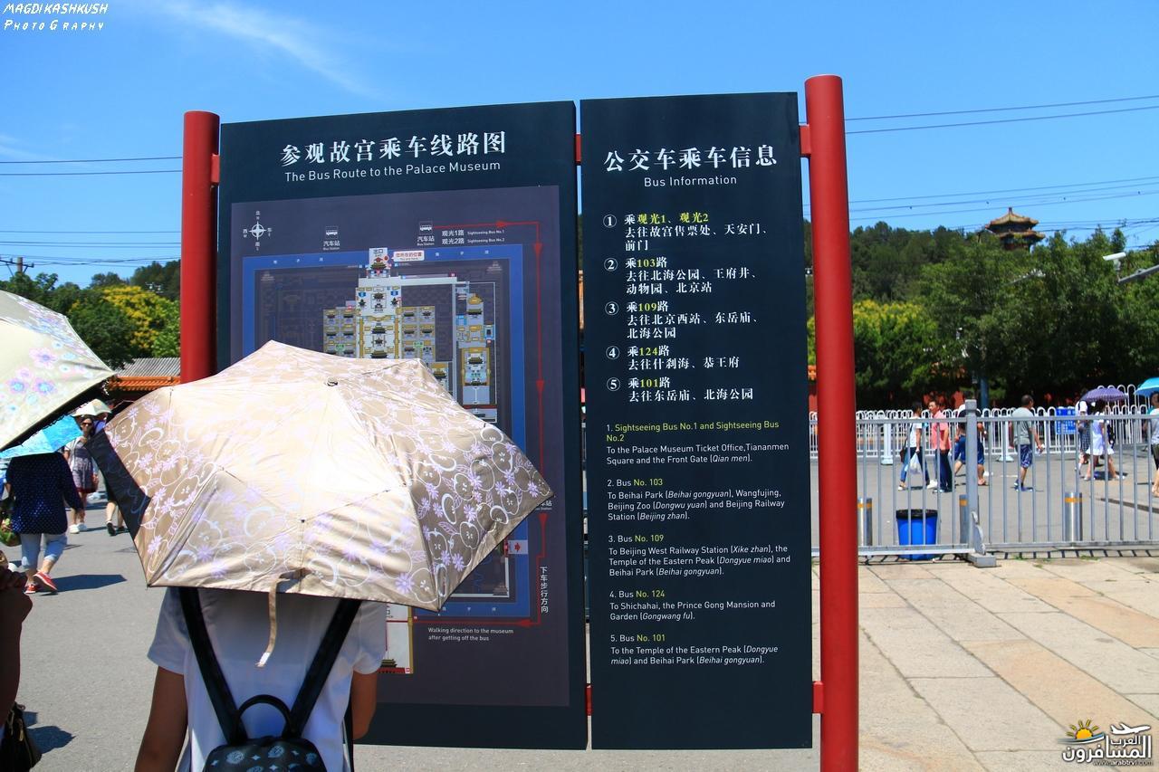 475745 المسافرون العرب بكين beijing