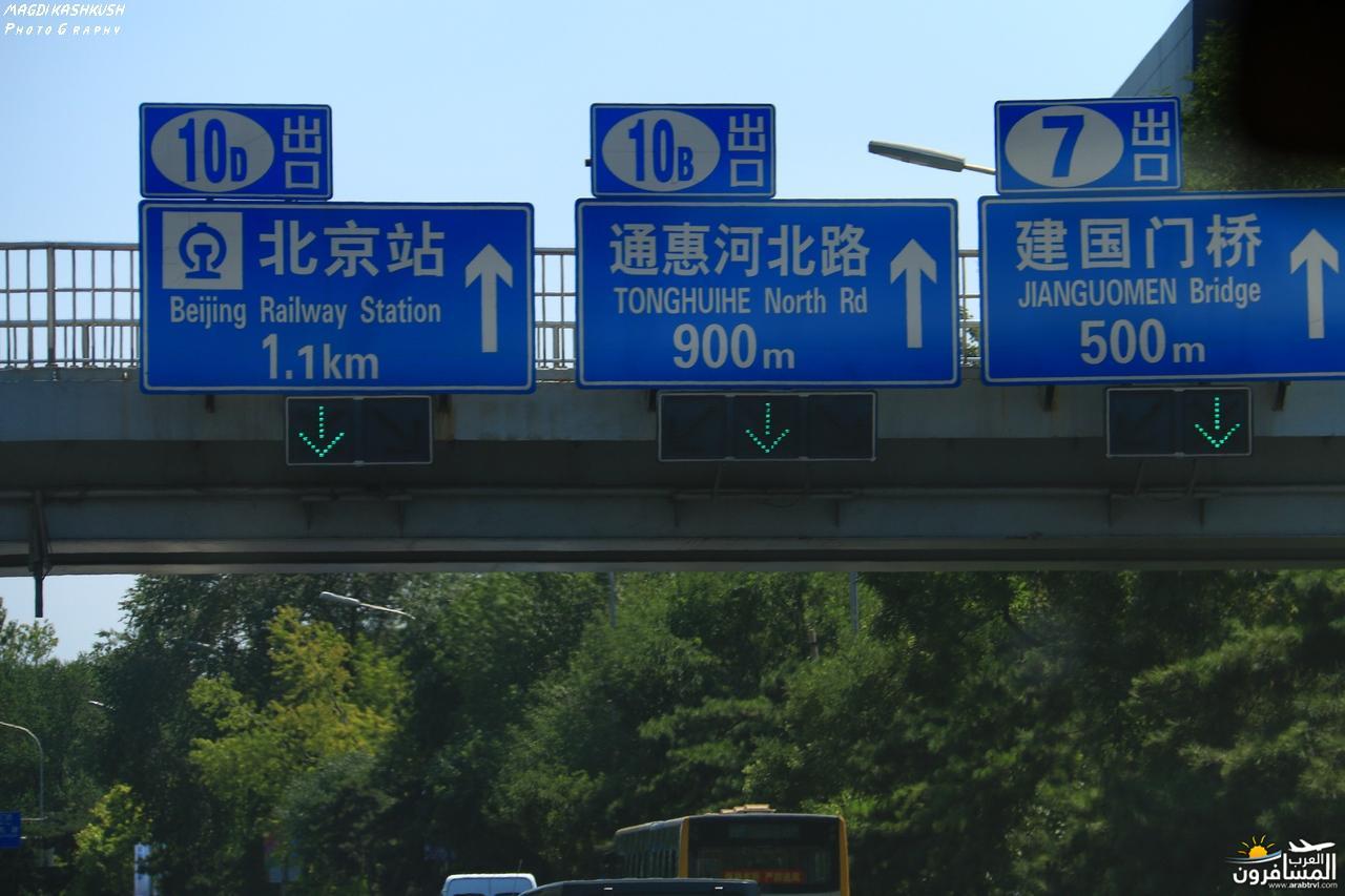 475765 المسافرون العرب بكين beijing