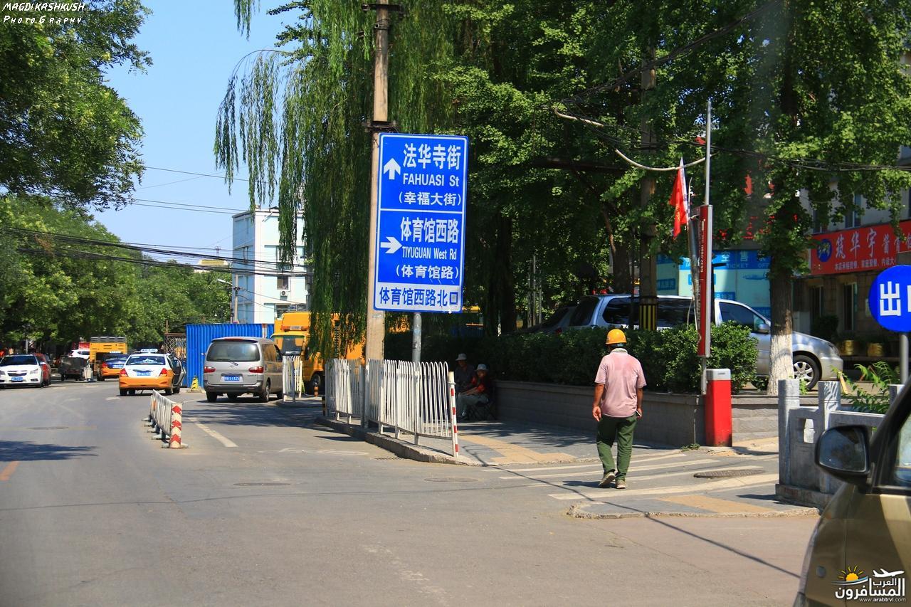 475771 المسافرون العرب بكين beijing