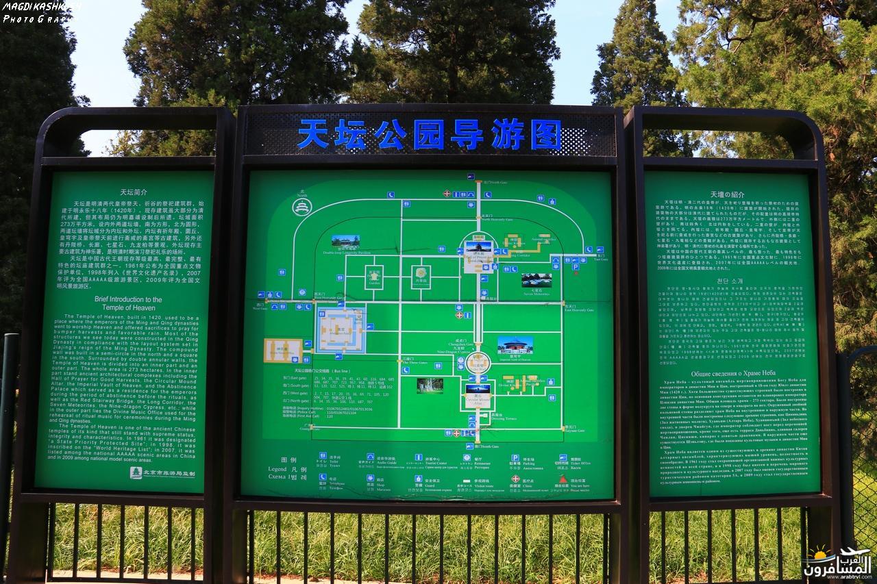 475793 المسافرون العرب بكين beijing