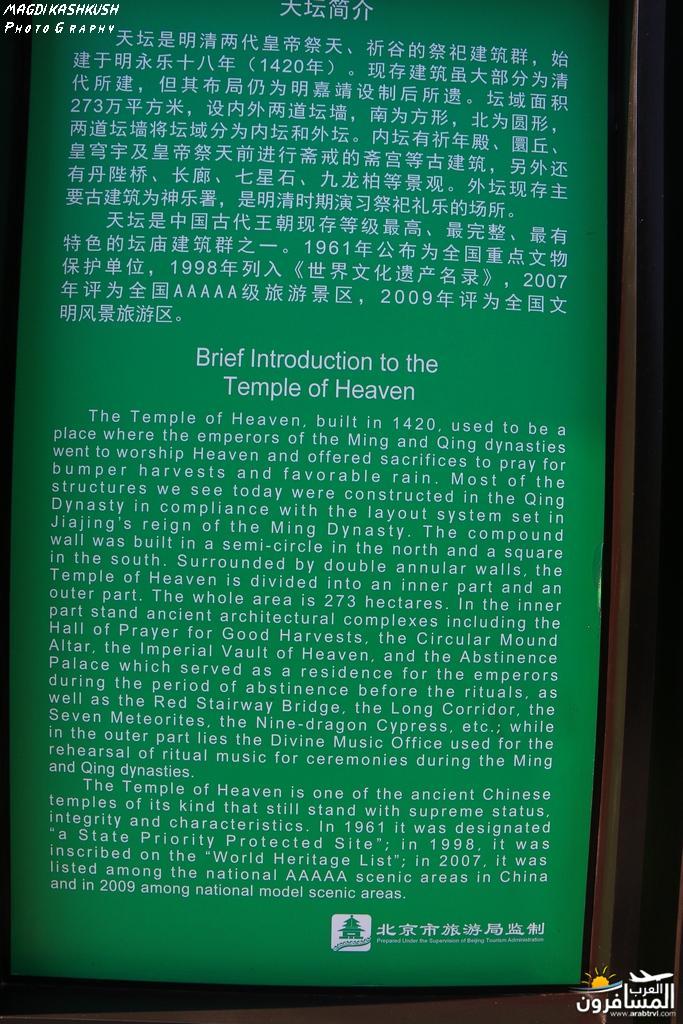 475795 المسافرون العرب بكين beijing