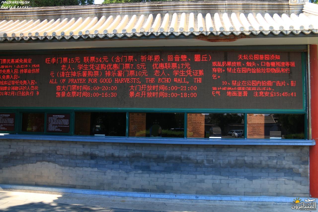475796 المسافرون العرب بكين beijing
