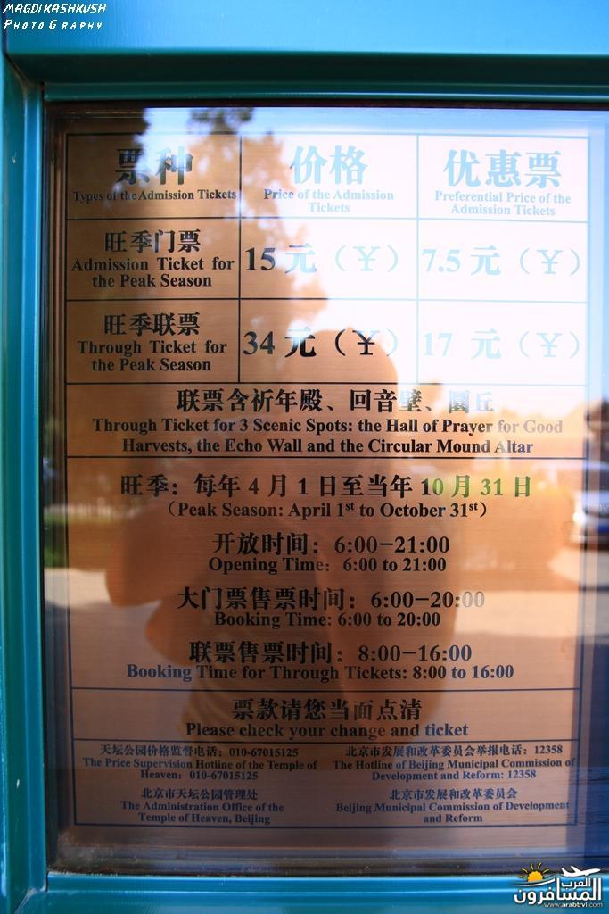 475797 المسافرون العرب بكين beijing