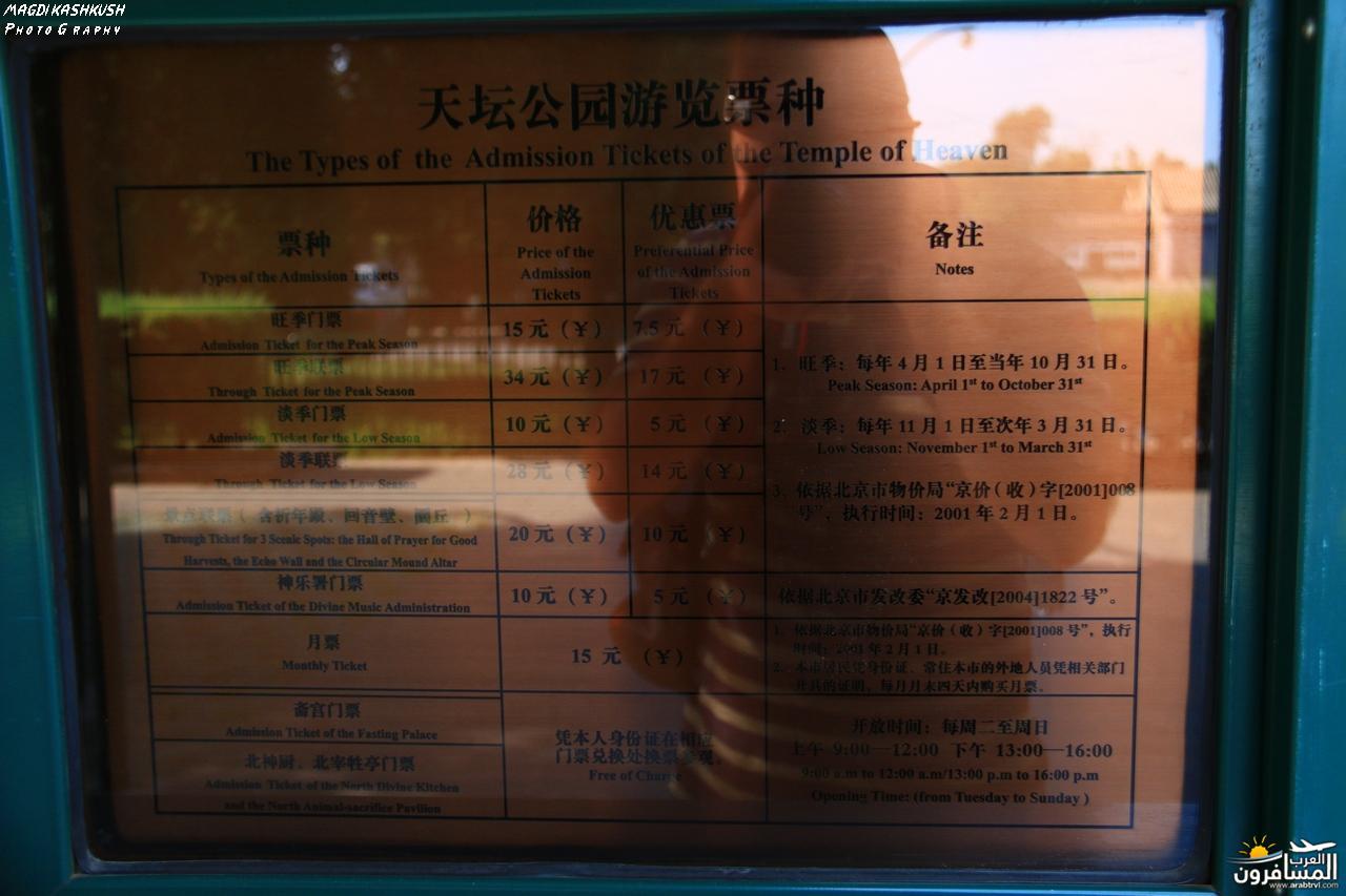 475798 المسافرون العرب بكين beijing