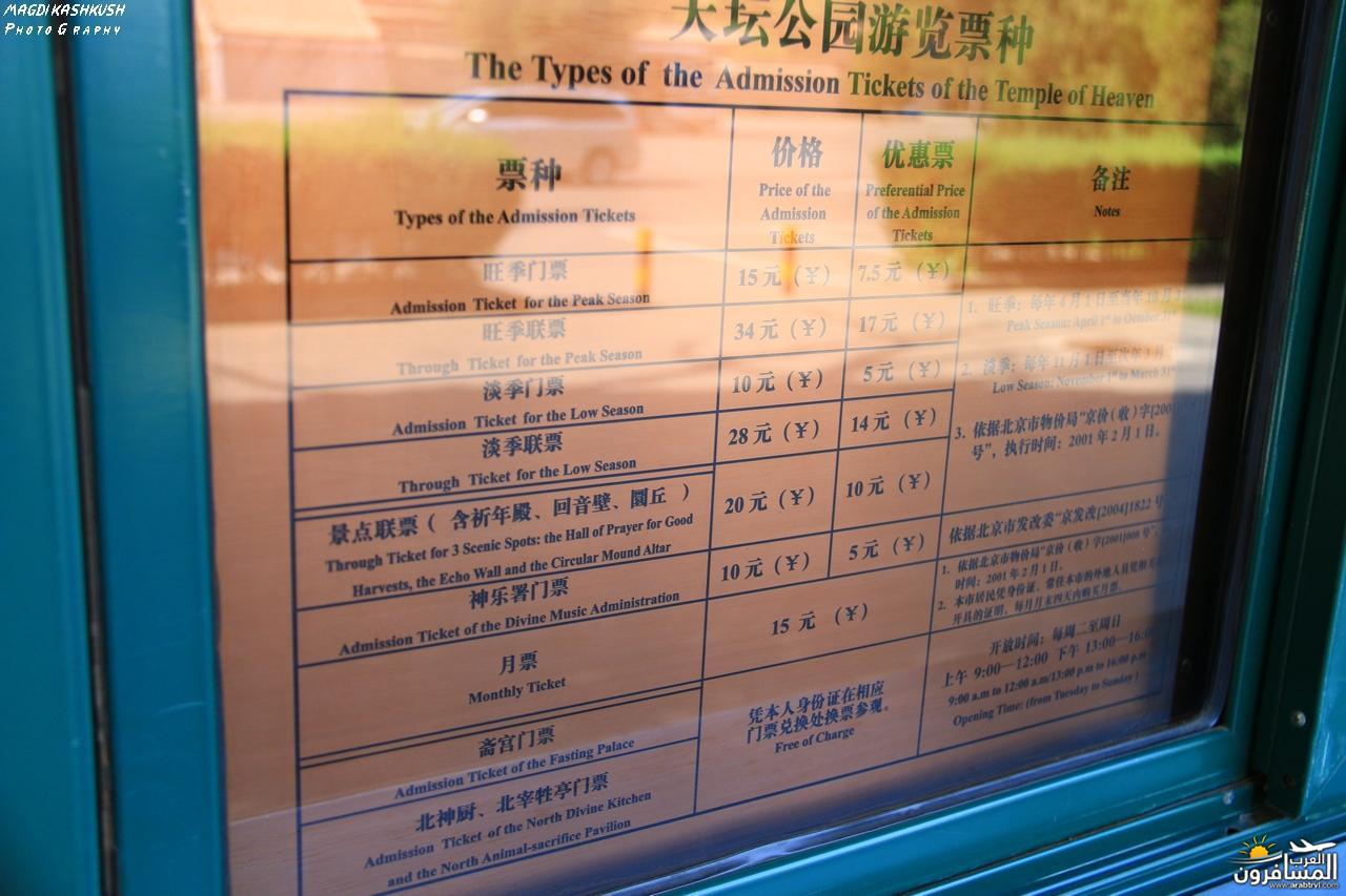 475799 المسافرون العرب بكين beijing