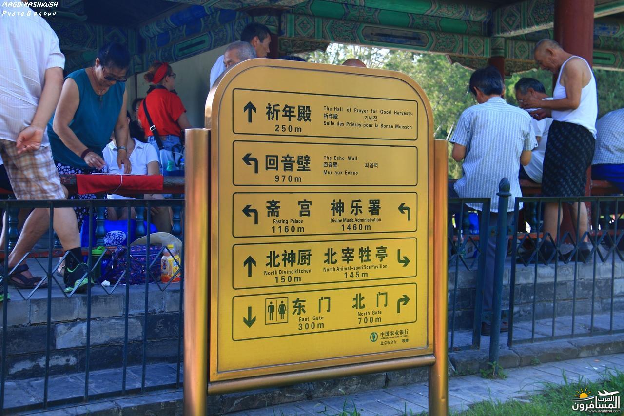 475804 المسافرون العرب بكين beijing