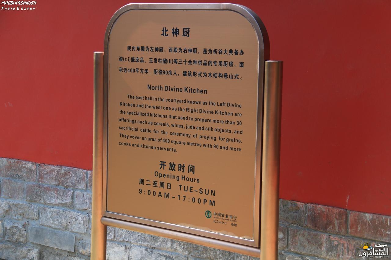 475811 المسافرون العرب بكين beijing