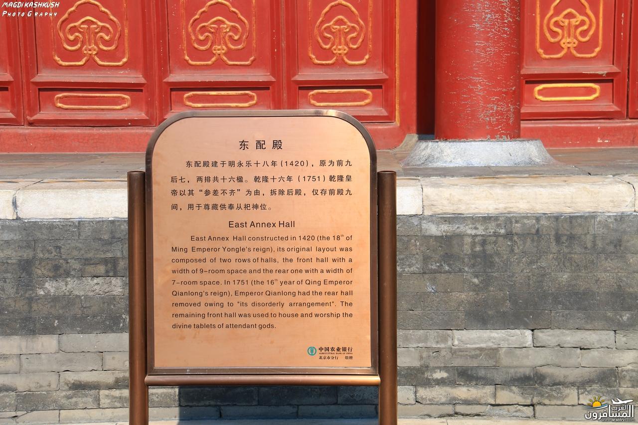 475819 المسافرون العرب بكين beijing