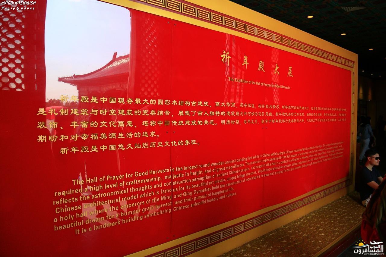 475821 المسافرون العرب بكين beijing