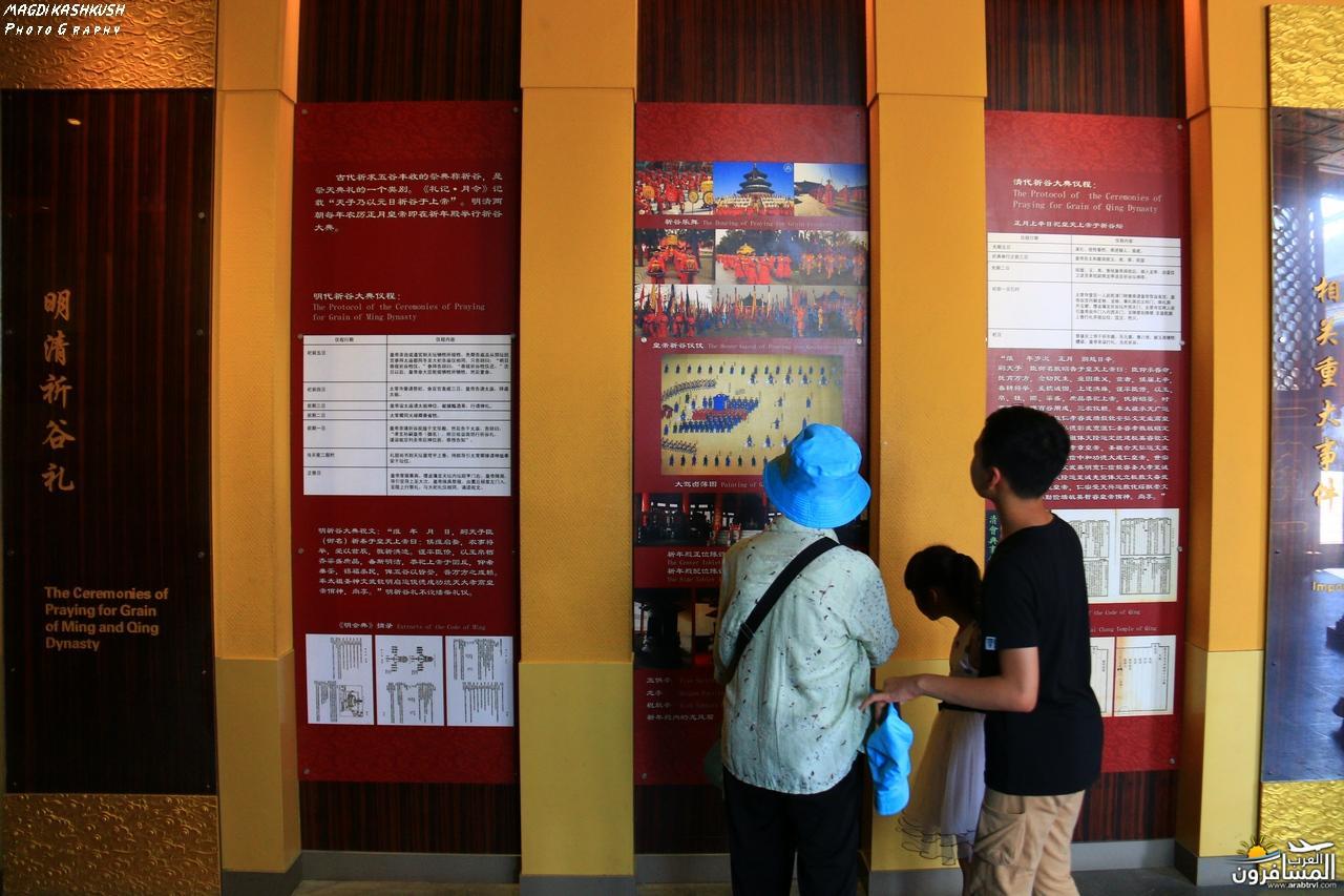 475823 المسافرون العرب بكين beijing
