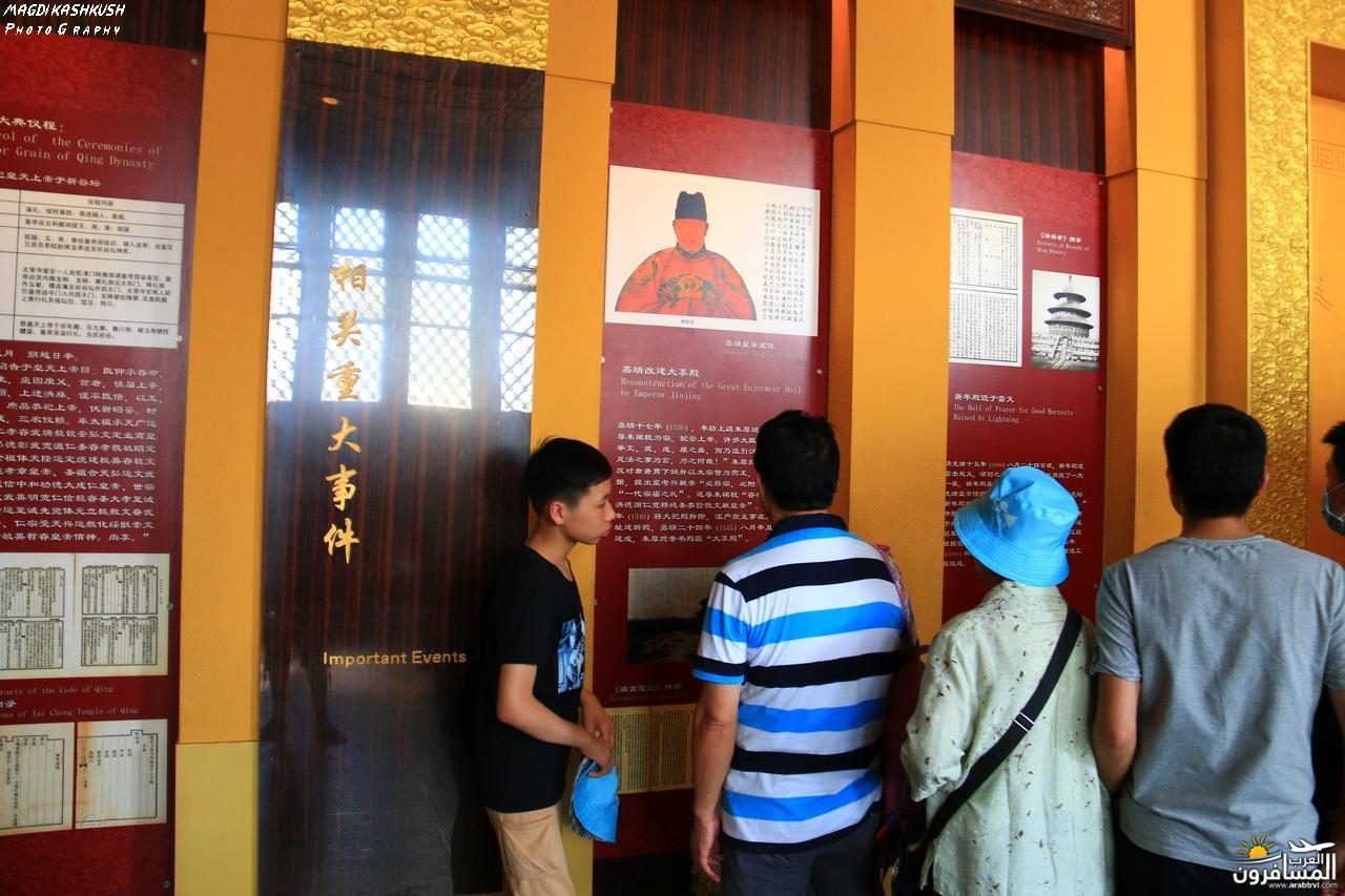 475824 المسافرون العرب بكين beijing