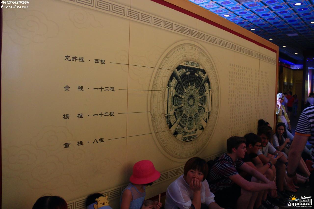 475829 المسافرون العرب بكين beijing