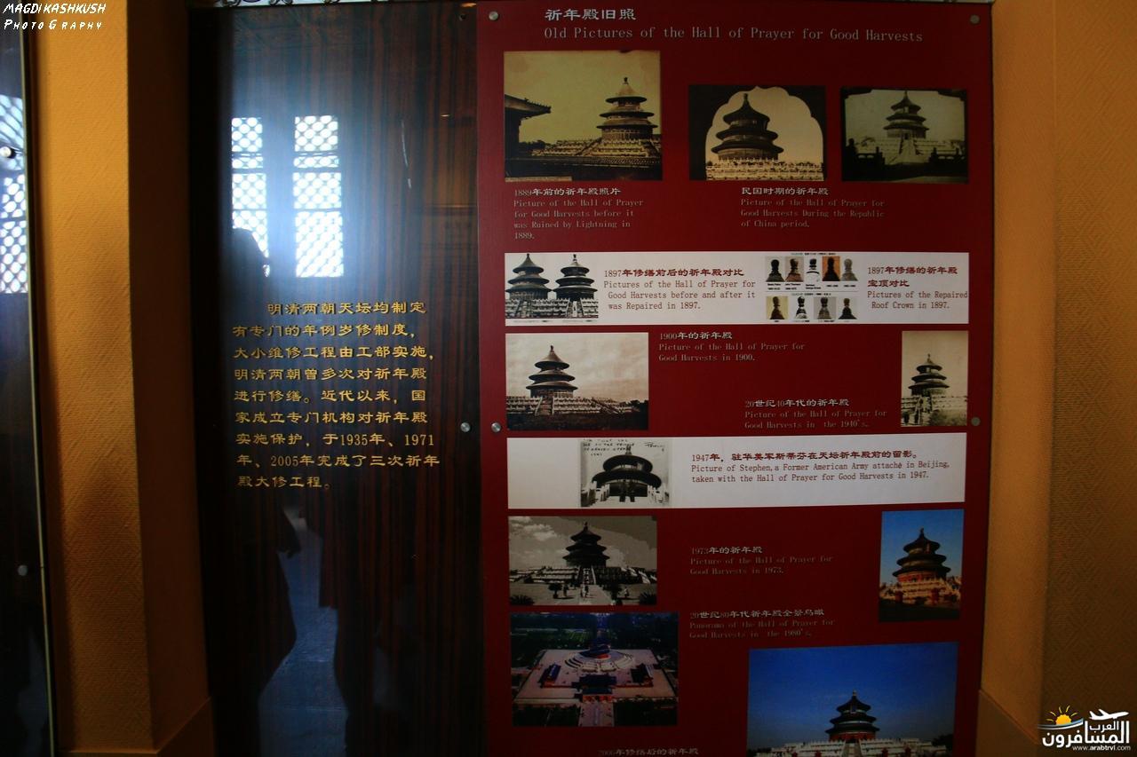 475831 المسافرون العرب بكين beijing
