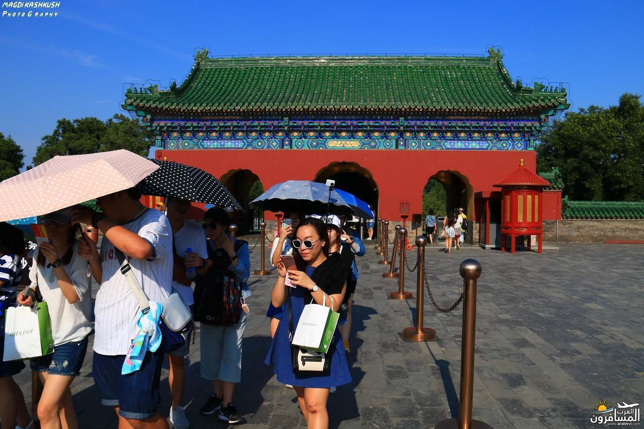475853 المسافرون العرب بكين beijing