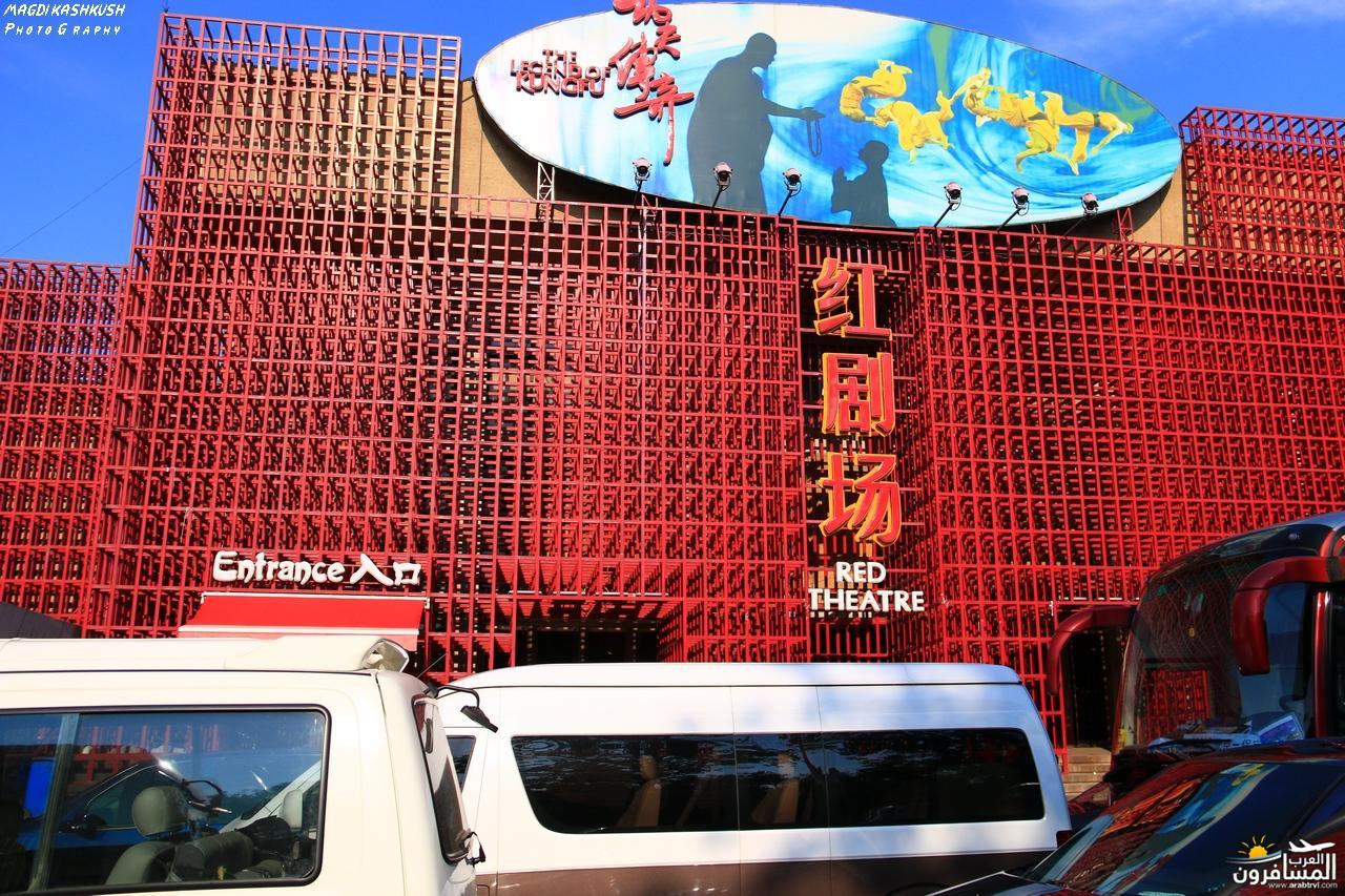 475864 المسافرون العرب بكين beijing