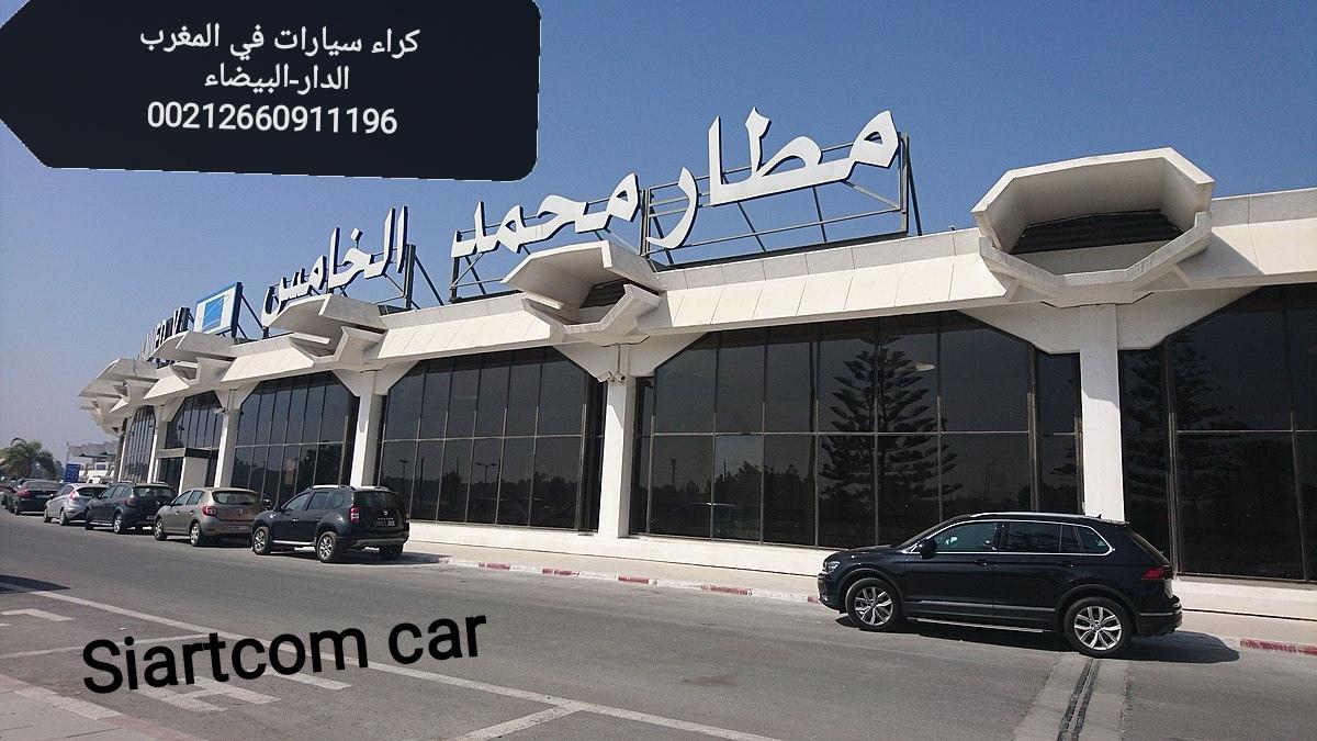 476847 المسافرون العرب تأجير سيارات في المغرب عرض خاص