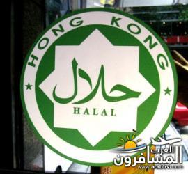 المطاعم الحلال في هونج كونج 477612 المسافرون العرب