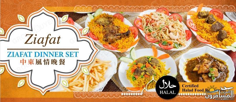المطاعم الحلال في هونج كونج 477628 المسافرون العرب