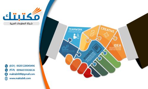الاطار النظري في البحث العلمي 491978 المسافرون العرب