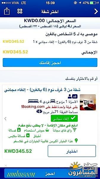 arabtrvl1505413825943.jpg