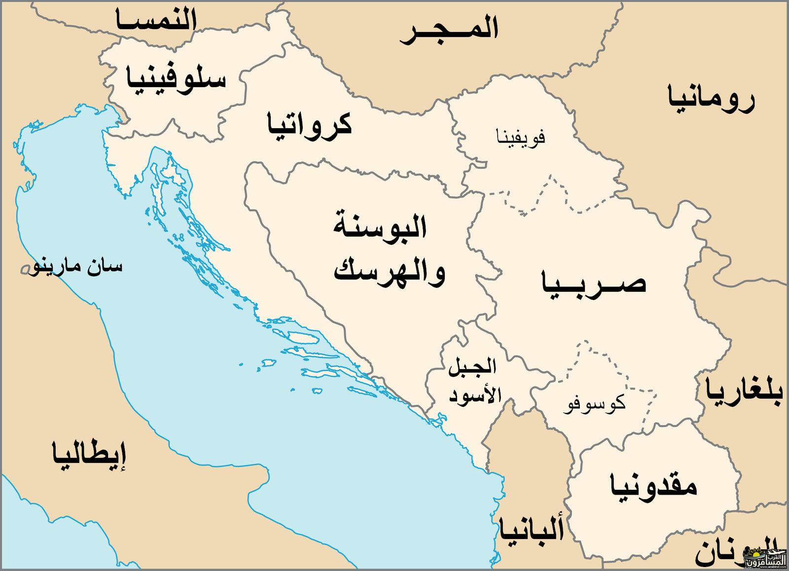 560472 المسافرون العرب نافذة على تاريخ البوسنة والهرسك