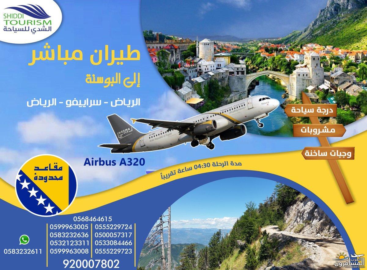 560475 المسافرون العرب نافذة على تاريخ البوسنة والهرسك