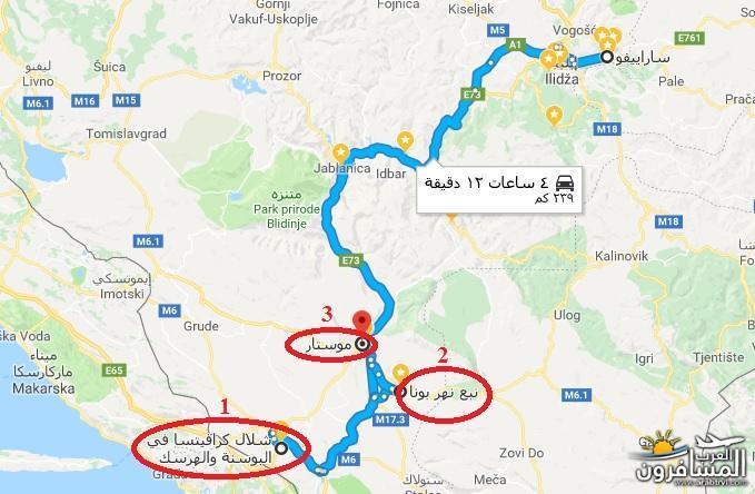 561140 المسافرون العرب منطقة الباشرجا bascarija