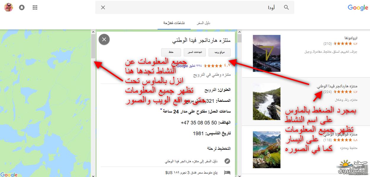 566480 المسافرون العرب معلومات عن الدول الاسكندنافية