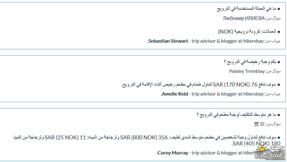 567253 المسافرون العرب معلومات عن الدول الاسكندنافية