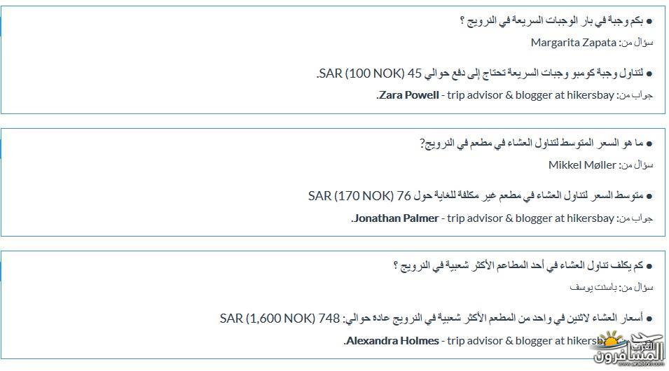567254 المسافرون العرب معلومات عن الدول الاسكندنافية