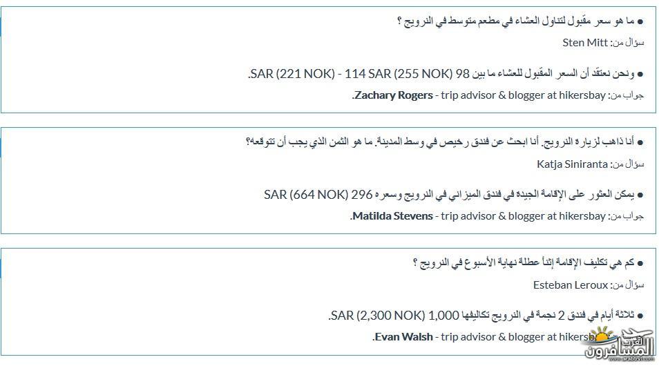 567255 المسافرون العرب معلومات عن الدول الاسكندنافية