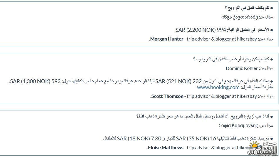 567256 المسافرون العرب معلومات عن الدول الاسكندنافية
