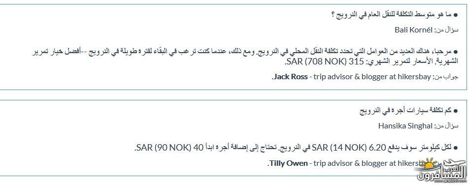 567257 المسافرون العرب معلومات عن الدول الاسكندنافية